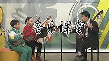 少儿器乐演奏学习指导