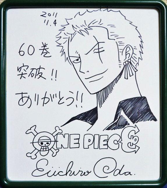 尾田荣一郎海贼王签名纸欣
