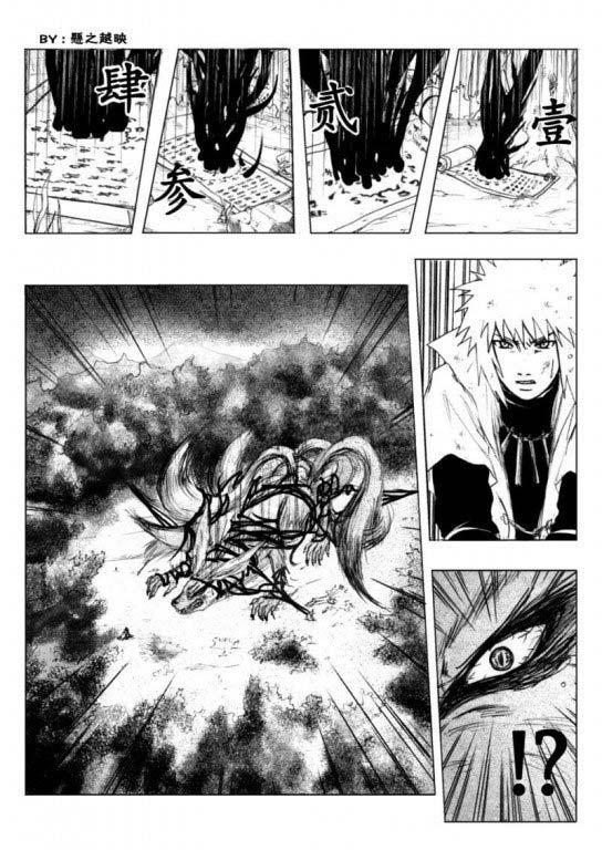【同人】四代封印火影过程漫画图片