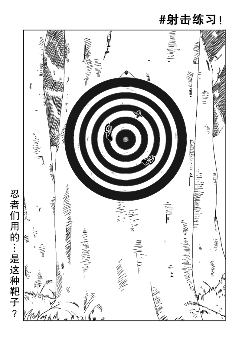 火影忍者晓的射击练习!漫画图片