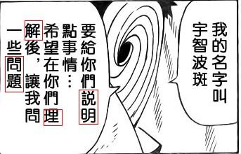 开场白:火影忍者漫画:火影忍者531 火影忍者530 火影忍者动...