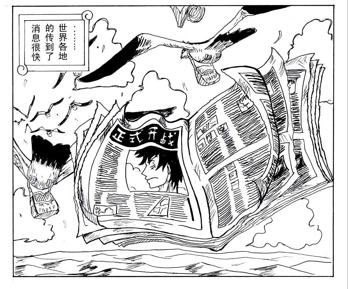 海贼王原创同人漫画:路飞vs赤犬漫画图片