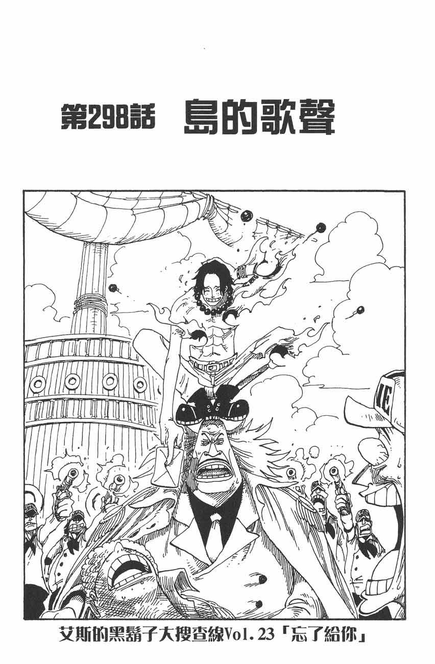 海贼王扉页漫画