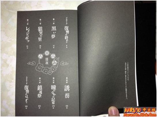 火影忍者《迅雷传》开始发行