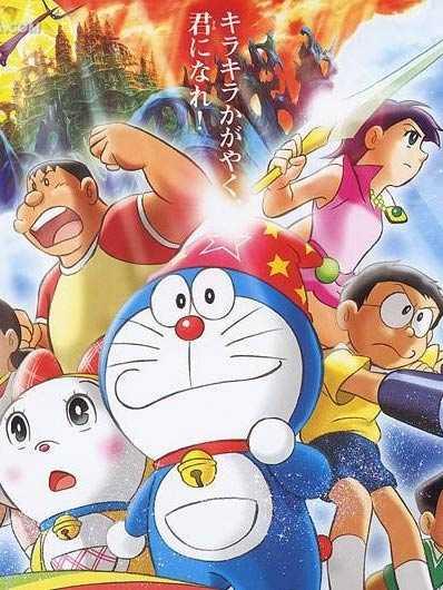 哆啦A梦2007剧场版 大雄的新魔界大冒险