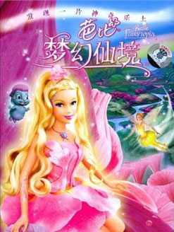 芭比彩虹仙子之梦幻仙境 第1集 芭比之梦幻仙境高清图片