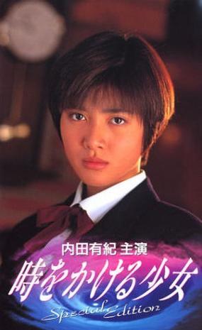 超越时空的少女全集 1994.HD720P 迅雷下载