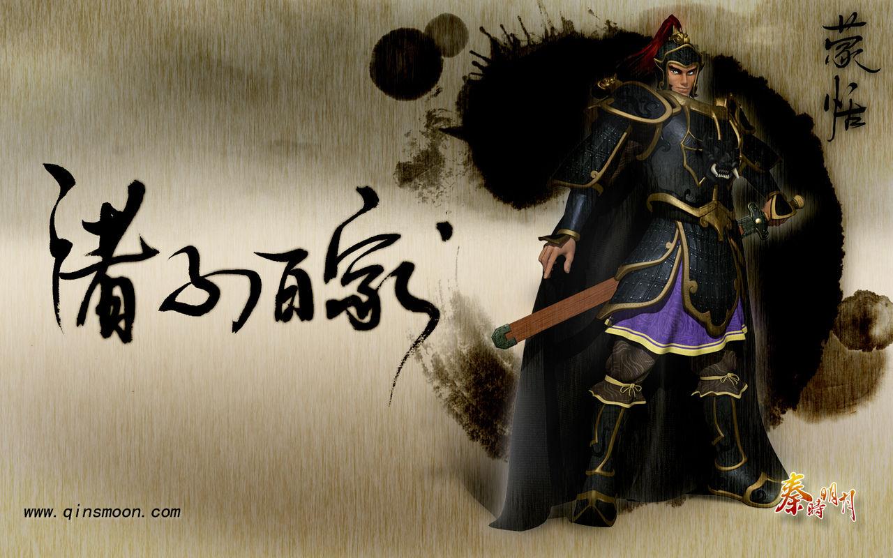 秦时明月 壁纸
