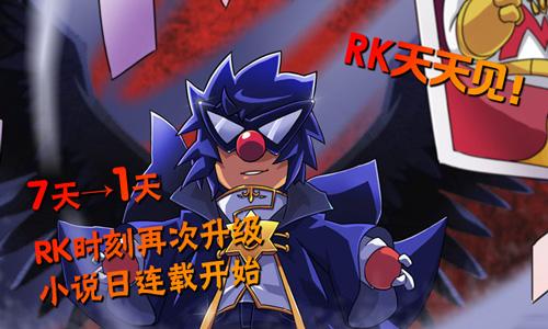 临近尾声!RK时刻再度升级!