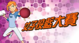 女子投篮比赛