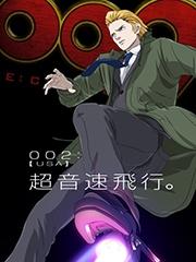 再造人009剧场版