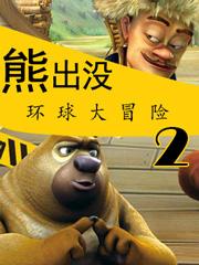 熊出没之环球大冒险2