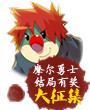 摩尔勇士征稿活动_动画片大全_淘米视频