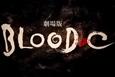 BLOOD-C剧场版