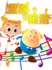 露露and猪猪