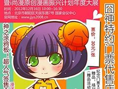 """""""囧囧有神同人祭*捌""""门票开始网络预售啦!"""