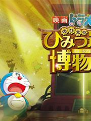 哆啦A梦大雄的秘密道具博物馆