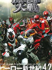 假面騎士x超級戰隊超級英雄大戰