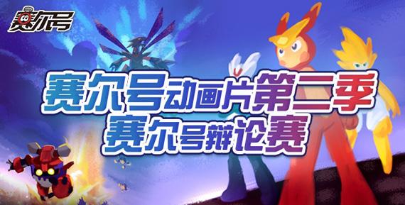 赛尔号动画片全集_赛尔号第八季动画片赛尔号6季动画片全集赛