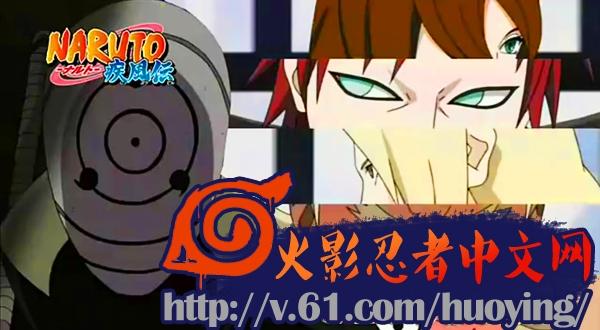 火影忍者525话