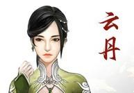 侠岚第一美女云丹设计图