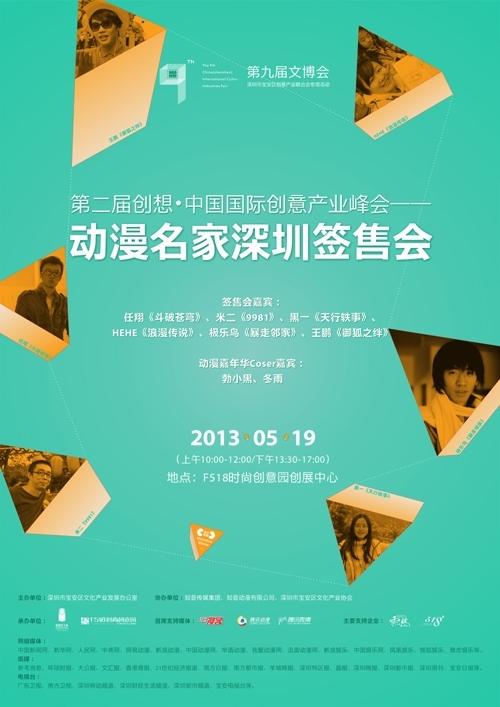 第二届创想中国·国际创意产业峰会之燃情动漫 绘彩人生