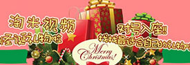 淘米圣诞节2012