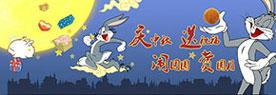 2012中秋兔子很忙