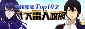 淘米视频TOP10之雷人校规