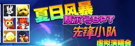 赛尔号SPT先锋小队现场演唱会8月来袭