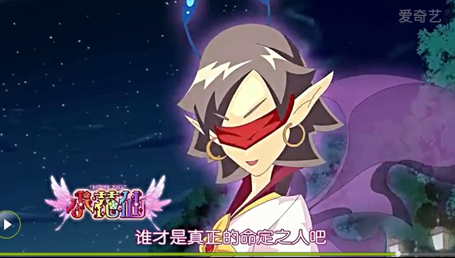 小花仙大结局:谜之王子塔巴斯!
