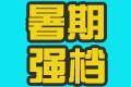 2014夏季7月新番强档推荐!