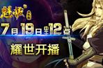 最热国产新番 《魁拔妖侠传》7月19日开播