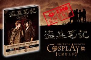 《盜墓筆記COSPLAY集 七星魯王宮》杭州上海成功舉辦 簽售現場人氣爆棚