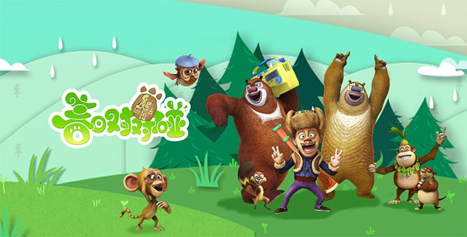 熊出没片尾曲我的蜂蜜 熊出没 熊2唱的插曲,歌词记得一句我的蜂蜜