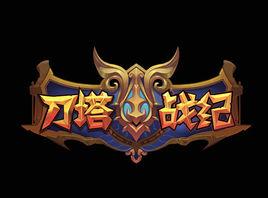 刀塔战纪游戏视频