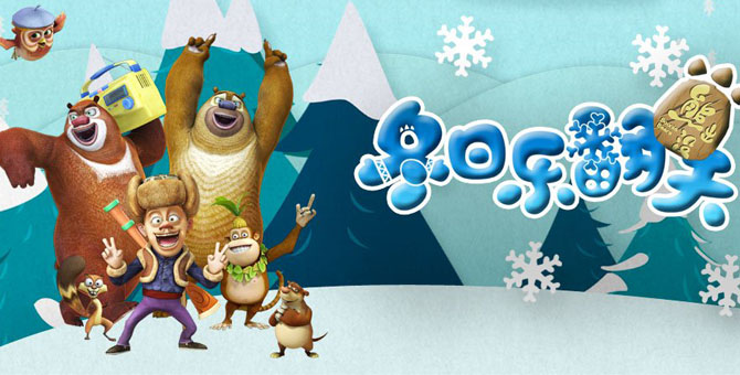 熊出没动画片全集图片