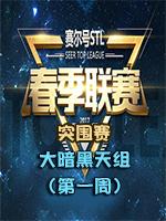 2017年赛尔号STL春季联赛——突围赛(大暗黑天组 第一周)