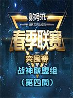 2017年赛尔号STL春季联赛——突围赛(战神联盟组 第四周)