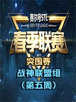 2017年賽爾號STL春季聯賽——突圍賽(戰神聯盟組 第五周)