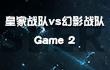 2017年赛尔号STL春季联赛——突围赛(战神联盟组 第五周)第2集