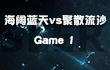 2017年赛尔号STL春季联赛——突围赛(战神联盟组 第五周)第9集