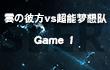 2017年赛尔号STL春季联赛——突围赛(战神联盟组 第五周)第11集