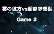 2017年赛尔号STL春季联赛——突围赛(战神联盟组 第五周)第12集