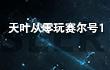 2017年赛尔号STL春季联赛——突围赛(战神联盟组 第五周)第17集
