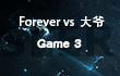 【突围赛】大暗黑天组第六轮(Forever vs  大爷 G3)