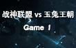 2017年赛尔号STL春季联赛——突围赛(战神联盟组 第六周)第5集