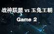 2017年赛尔号STL春季联赛——突围赛(战神联盟组 第六周)第6集