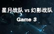 2017年赛尔号STL春季联赛——突围赛(战神联盟组 第六周)第11集