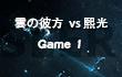 【突围赛】战神联盟组第六轮(雲の彼方  vs 熙光 G1)